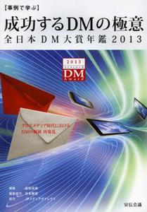 2013 dm award