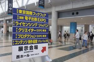 「東京国際ブックフェア」「クリエイターEXPO」などの展示会と同時開催です。