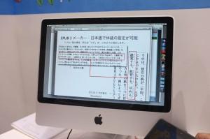 ボイジャーブースで展示されている「EPUB3メーカー」。