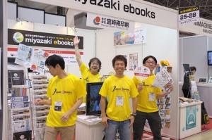 県内の刊行物や観光ガイドを電子書籍化して無料で公開する「ミヤザキイーブックス」のブース。