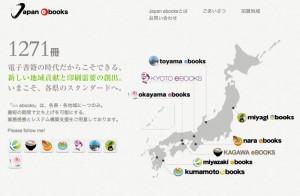 「Japan ebooks」の構想を説明する、同サークル事務局のページ。