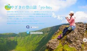 県内の山の魅力とその遊び方を紹介するオリジナルコンテンツ「yo-ho(ヤッホー)」。地元マスコミとのタイアップ企画も実現するなど、人気が高まっているそうです。