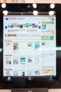 香川県の「kagawa ebooks」。うどんをモチーフにしたロゴマークが可愛らしいですね。