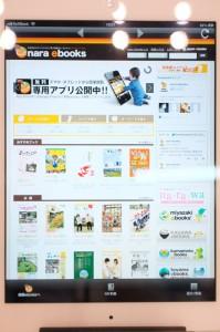 奈良県の「nara ebooks」は、観光案内コンテンツが充実。大仏や遺跡についての詳しい解説冊子など、無料で読めるのはおトク過ぎると思うほどの情報量です。