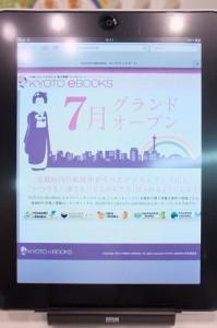京都の「kyoto-ebooks」はこの7月中にオープン予定。国際的に知られる観光都市なので、内容の充実が期待できそうです。