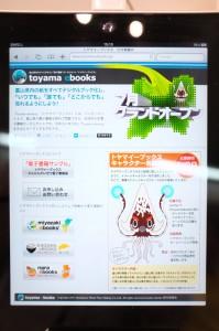 富山の「toyama ebooks」。立山連峰がロゴマークのモチーフ。こちらも7月オープン予定です。