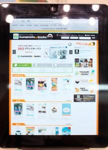 熊本県の「kumamoto ebooks」は、阿蘇山をモチーフにしたマーク。街歩きのガイドブックが充実。