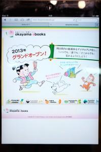 岡山県の「okayama ebooks」。岡山といえば桃太郎。近県の「kagawa ebooks」との交流も行われているとか。