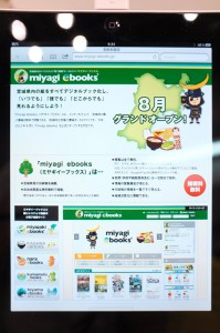 宮城県の「miyagi ebooks」。復興の「今」を知るコンテンツも多数アップされるといいですね。ぜひ応援したいところです。