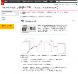 面付け印刷の説明。Adobe Acrobatのヘルプページより。