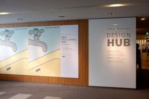 「日本のグラフィックデザイン2013」会場入口