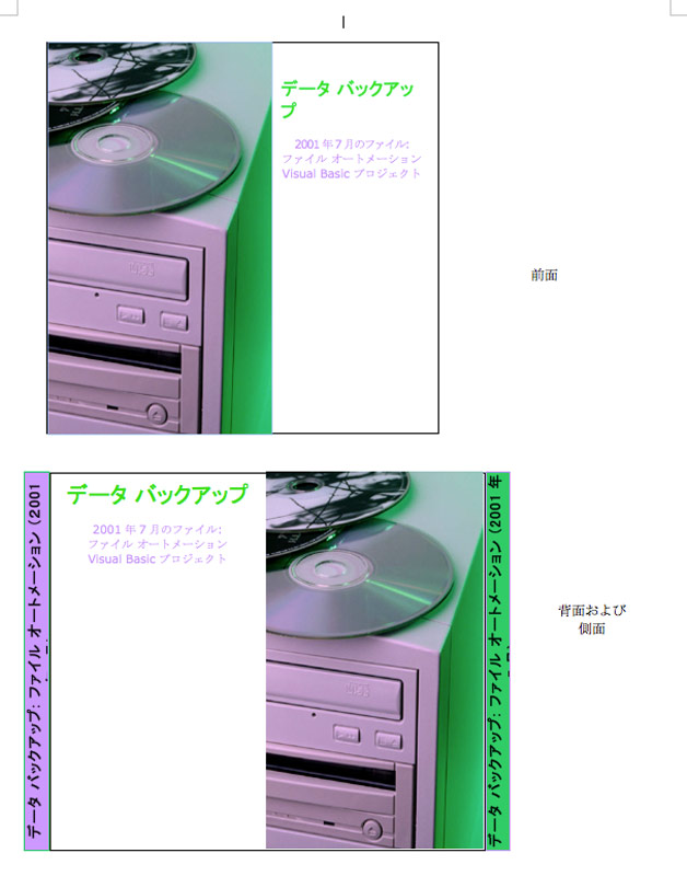 Word用のテンプレート「データ バックアップ用 CD ケースのジャケット」をダウンロード。