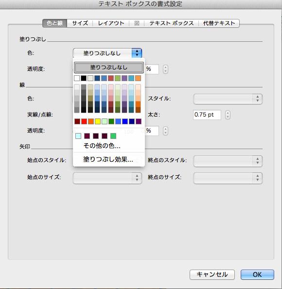 「塗りつぶし」の設定画面
