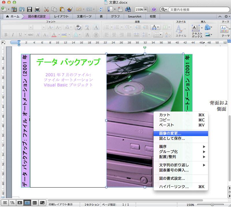 テンプレートにある画像を差し替えるため、「画像の変更」を選択。