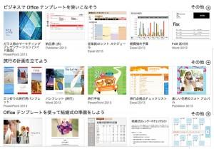 Office 公式テンプレートのトップページ。