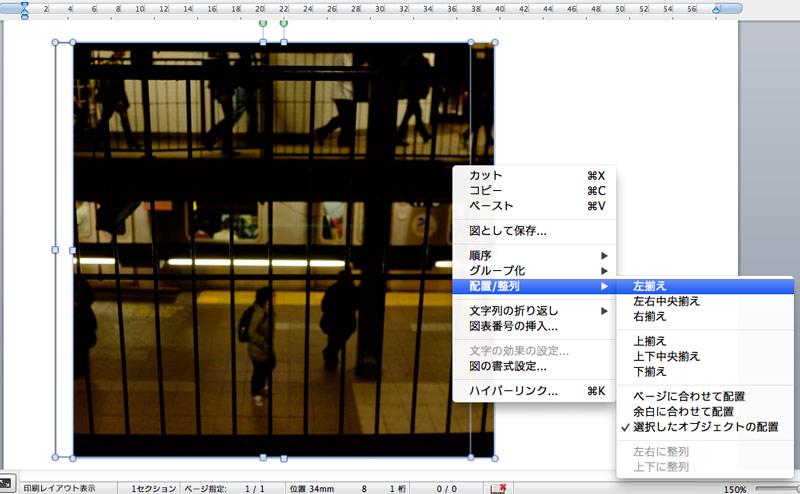 読み込んだ画像のサイズを調整するため、「画像の書式設定」を選択。