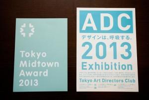 (左から)東京ミッドタウン「Tokyo Midtown Award 2013」(作品募集フライヤー) 東京アートディレクターズクラブ「ADC2013」(展覧会フライヤー)
