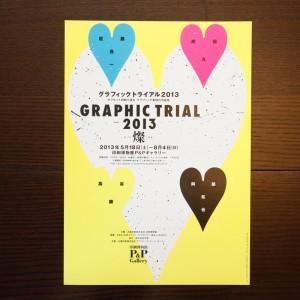印刷博物館「GRAPHIC TRIAL 2013 燦(さん)」(展覧会フライヤー)