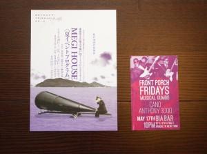 (左から)愛知県立芸術大学瀬戸内アートプロジェクトチーム「夏の海辺の音楽会 MEGI HOUSE」(フライヤー) FRONT PORCH FRIDAYS MUSICAL GUMBO(イベントフライヤー)