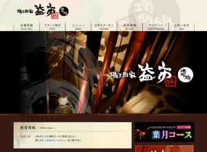 作品を提供することになった新店舗「焼き肉家 益市 堺町錦」