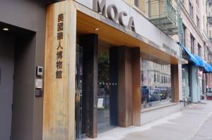 MOCAはチャイナタウンの繁華街から少し外れたところにあります。