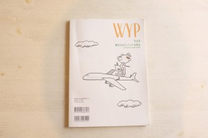 「WYP vol.0 働きながらインドを探る」(WORLD YOUTH PRODUCTS)