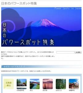 アフロ「日本のパワースポット特集」http://www.aflo.com/index.asp?goto=%2Fpowerspot%2F