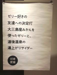 47omiyage_0012