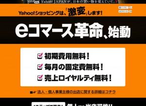 「Yahoo!ショッピング」のキャンペーンサイト