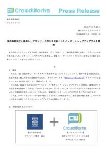 株式会社クラウドワークス「東洋美術学校と提携し、デザイナーの学生を対象としたインターンシッププログラムを開始」(2012年11月20日)