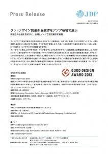 公益財団法人日本デザイン振興会「グッドデザイン賞最新受賞作をアジア各地で展示」(2013年10月8日)