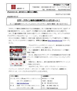 デザイン工房.com「DTP・デザイン制作の通販専門サイトがスタート」(2013年4月13日)