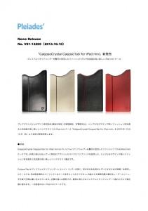 プレアデスシステムデザイン株式会社「CalypsoCrystal CalypsoTab for iPad mini」新発売(2013年10月1日)