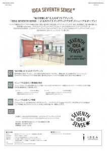 株式会社イデアインターナショナル【NEW SHOP】IDEA SEVENTH SENSE 二子玉川ライズ ドッグウッドプラザ リニューアルオープン!(2013年10月09日)
