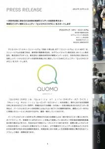 クリエイティブ・シティ・コンソーシアム「~次世代の街に求められる未来の地域モビリティの活用を考える~地域モビリティ検討コミュニティ「QUOMO(クオモ)」をスタートします」(2012 年10月11日)