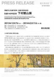 横浜美術館「岡倉天心生誕150年・没後100年記念 生誕140年記念 下村観山展」(2013年10月2日)