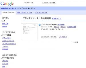 テンプレを「プレスリリース」で検索。