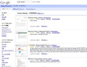 「press release」でテンプレを検索。