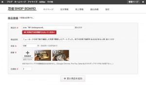 忍者ShopBoardで商品情報を入力。