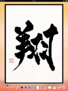 kanji_shodo_001