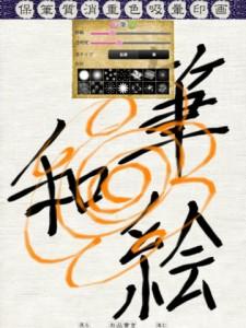 kanji_shodo_003