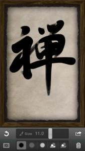 kanji_shodo_004