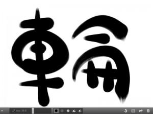 kanji_shodo_006