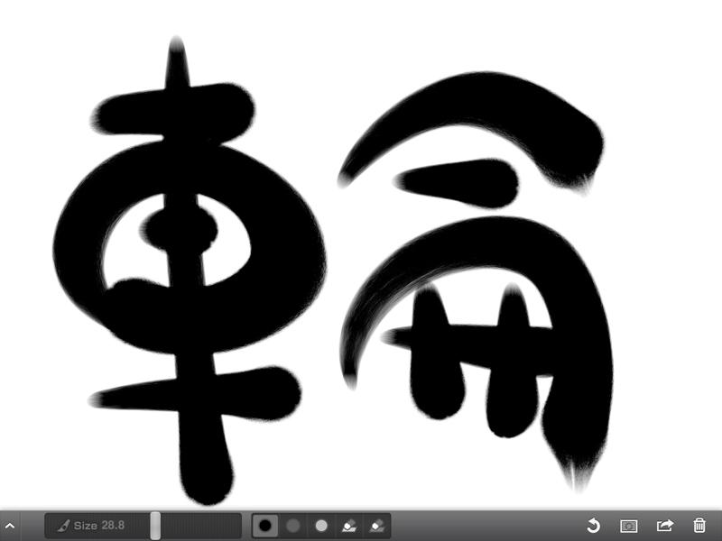 漢字 5年の漢字 : 今年の漢字」で忘年会を ...