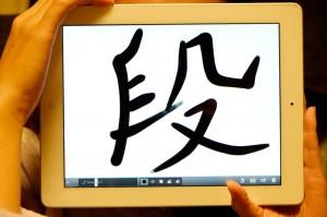 kanji_shodo_007