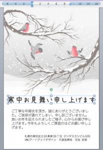 winter_ill_020
