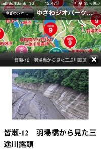 geopark_app_006