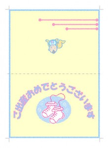 baby_card_001