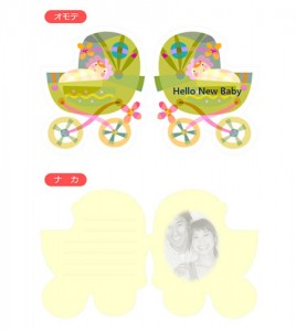 baby_card_004ppt
