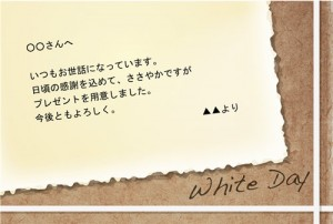 whiteday_card_001